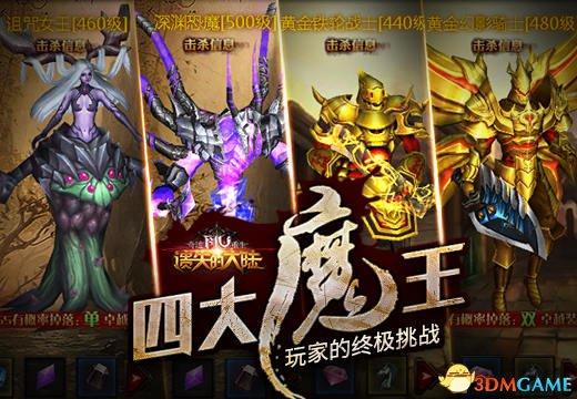 《奇跡重生:遺失的大陸》四大魔王,玩家終極挑戰