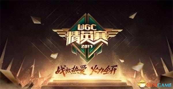 第四届WGC正式启动 五大项目竞逐总冠军