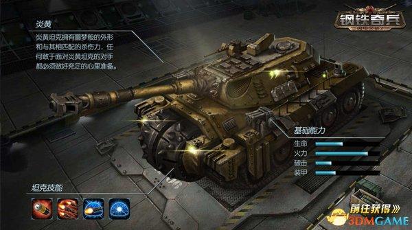 牢记918! 《闪电突袭2:钢铁奇兵》 C系坦克登场