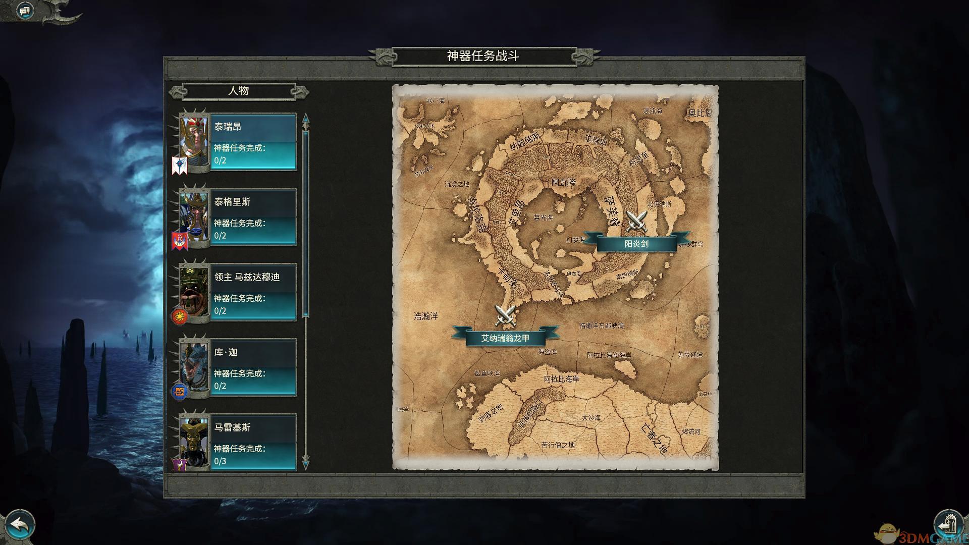 全面战争:战锤2 霸气巨型冷蜥MOD
