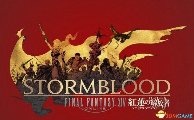 极神龙现身!《最终幻想14》日服4.1版新情报公开
