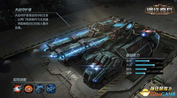 《闪电突袭2:钢铁奇兵》最强坦克阵容推荐
