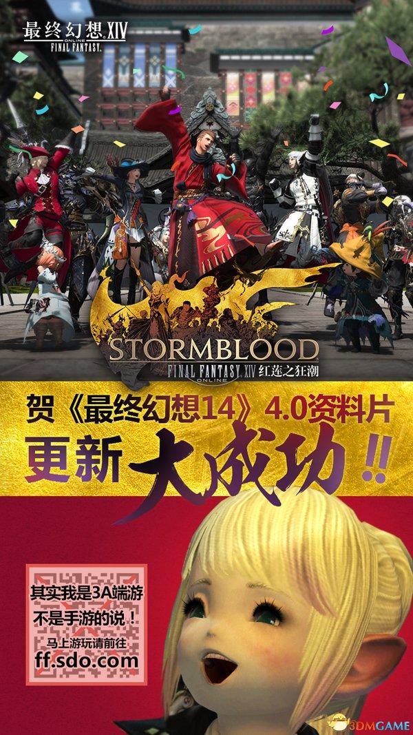 《最终幻想14》收获年度好评 盛大游戏顶级IP玩法