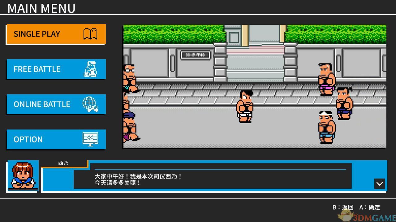 热血格斗:大激战SP/单机.同屏多人Build20210226插图