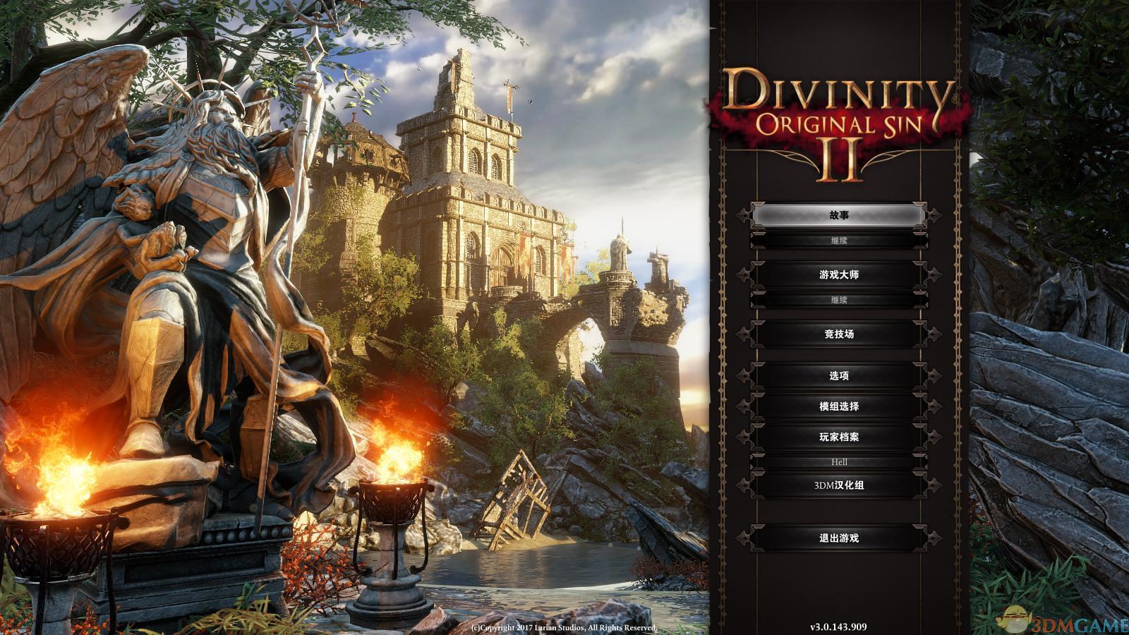 神界:原罪2 v3.0.169.700升级档+未加密补丁[3DM]