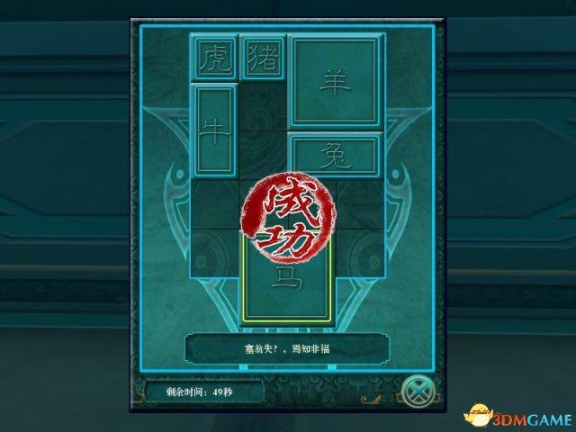 仙剑奇侠传4全隐藏宝箱位置 全隐藏宝箱获得方法