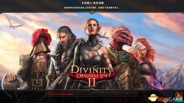 3DM汉化组 年度巨制《神界:原罪2》完整汉化下载