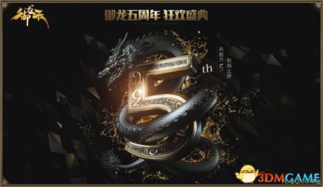 《御龙在天》五周年狂欢盛典 首届3V3战队天梯赛