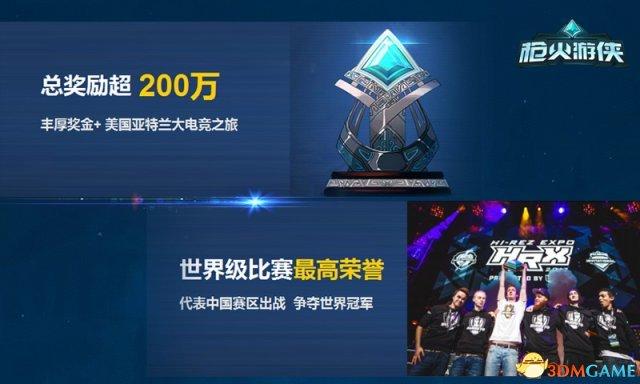 《枪火游侠》世界总决赛报名启动 总奖金超200万