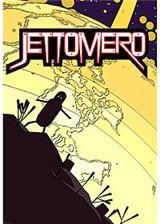 Jettomero:宇宙大英雄