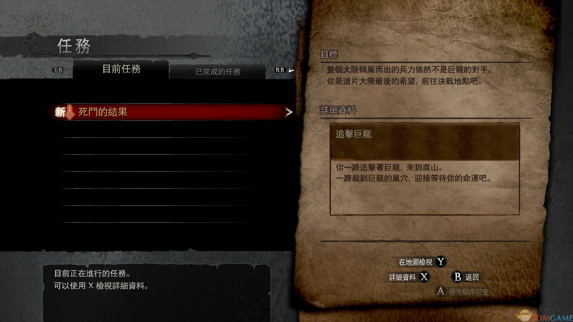 龙之信条:黑暗觉者 3号升级档+破解补丁[3DM]