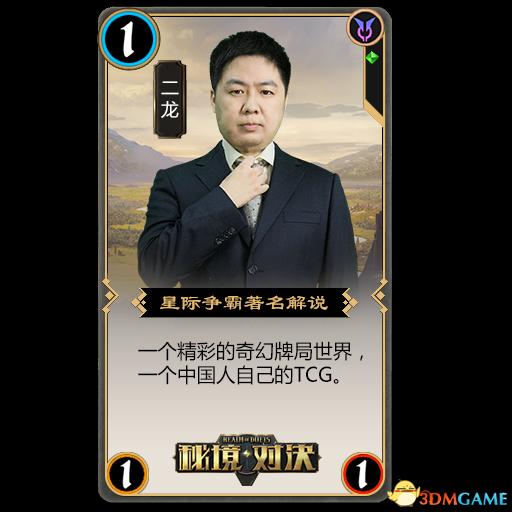 《秘境对决》明星玩家二龙:期待的属于国人的TCG