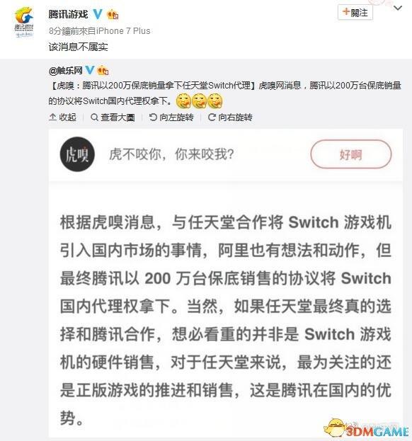 传任天堂Switch 2018年入华!腾讯将代理销售