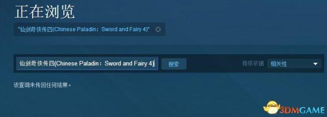 仙剑系列三款游戏在Steam平台锁区 成为国区特供