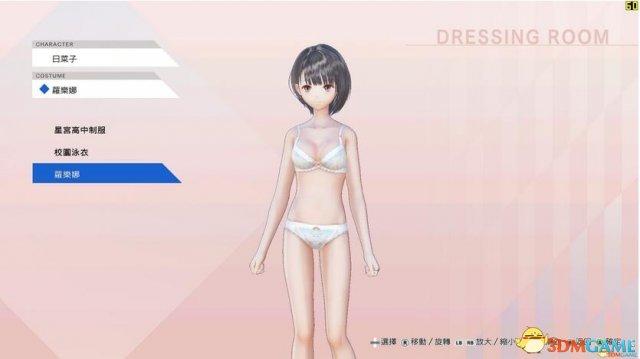 蓝色反射:幻舞少女之剑 服装状态贴图修改工具