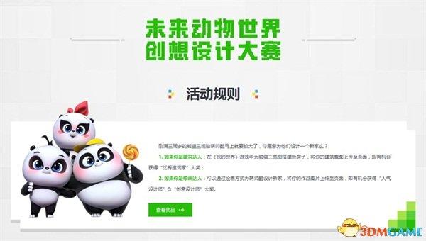 为熊猫三胞胎造新家 《我的世界》启动创想设计大赛
