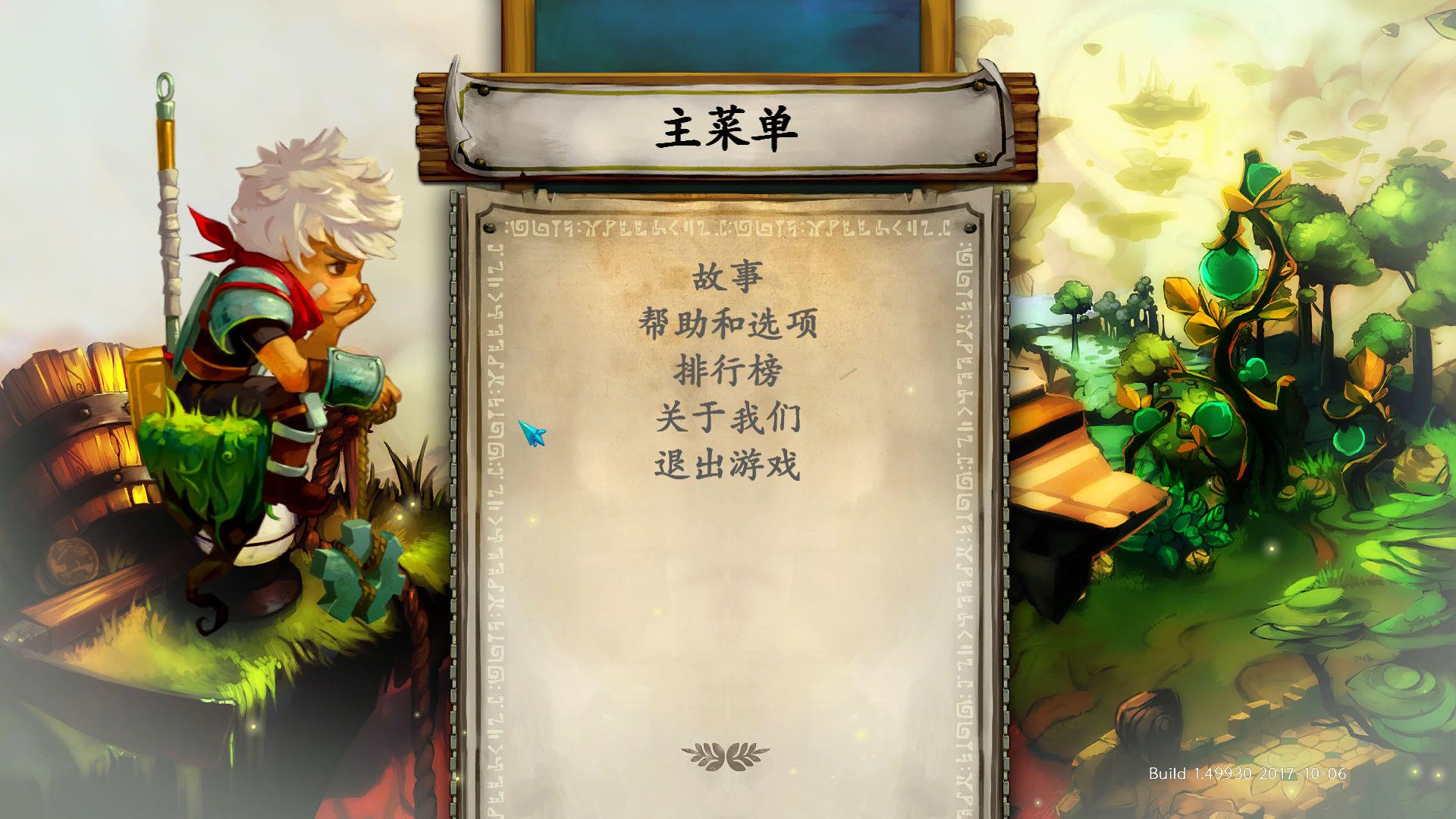堡垒 中文截图