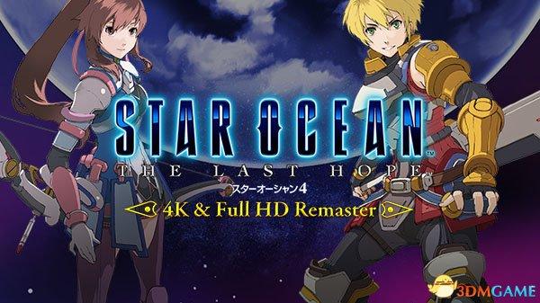《星之海洋4》高清复刻版公布 登陸PS4和PC平臺