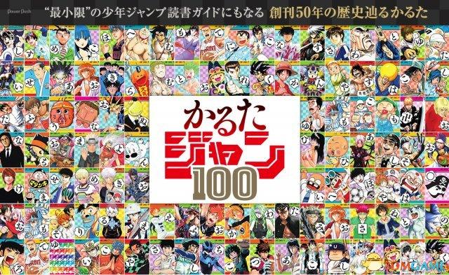 全明星集结 周刊少年JUMP创刊50周年纪念卡牌公开