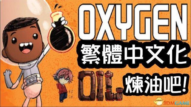 缺氧 石油更新oil繁体中文汉化补丁