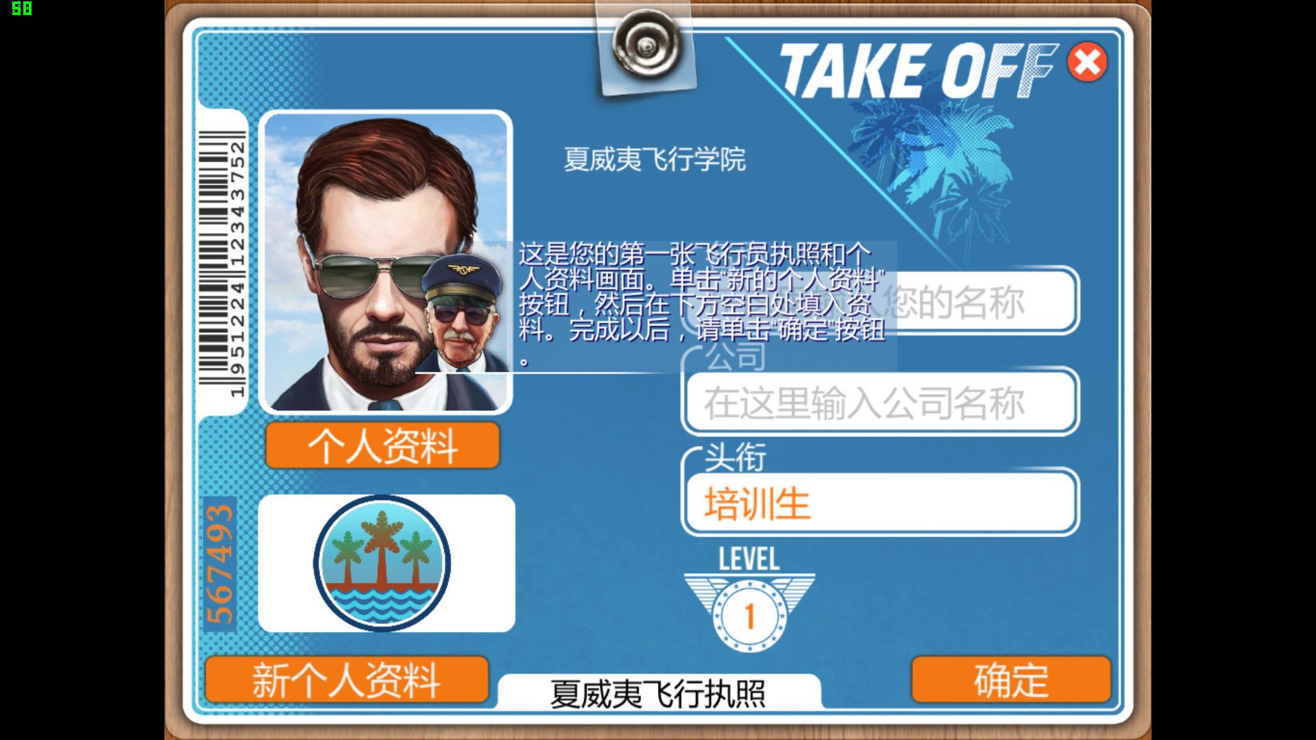 起飞:飞行模拟 中文截图
