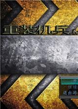 重装机兵:失落的大陆 简体中文免安装版