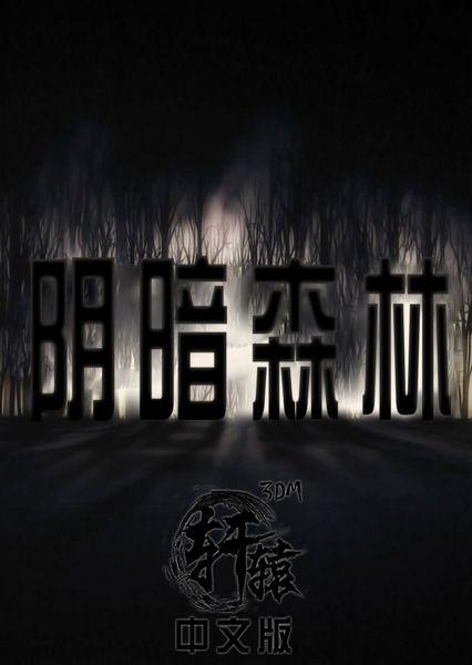 阴暗森林 正式版 汉化截图