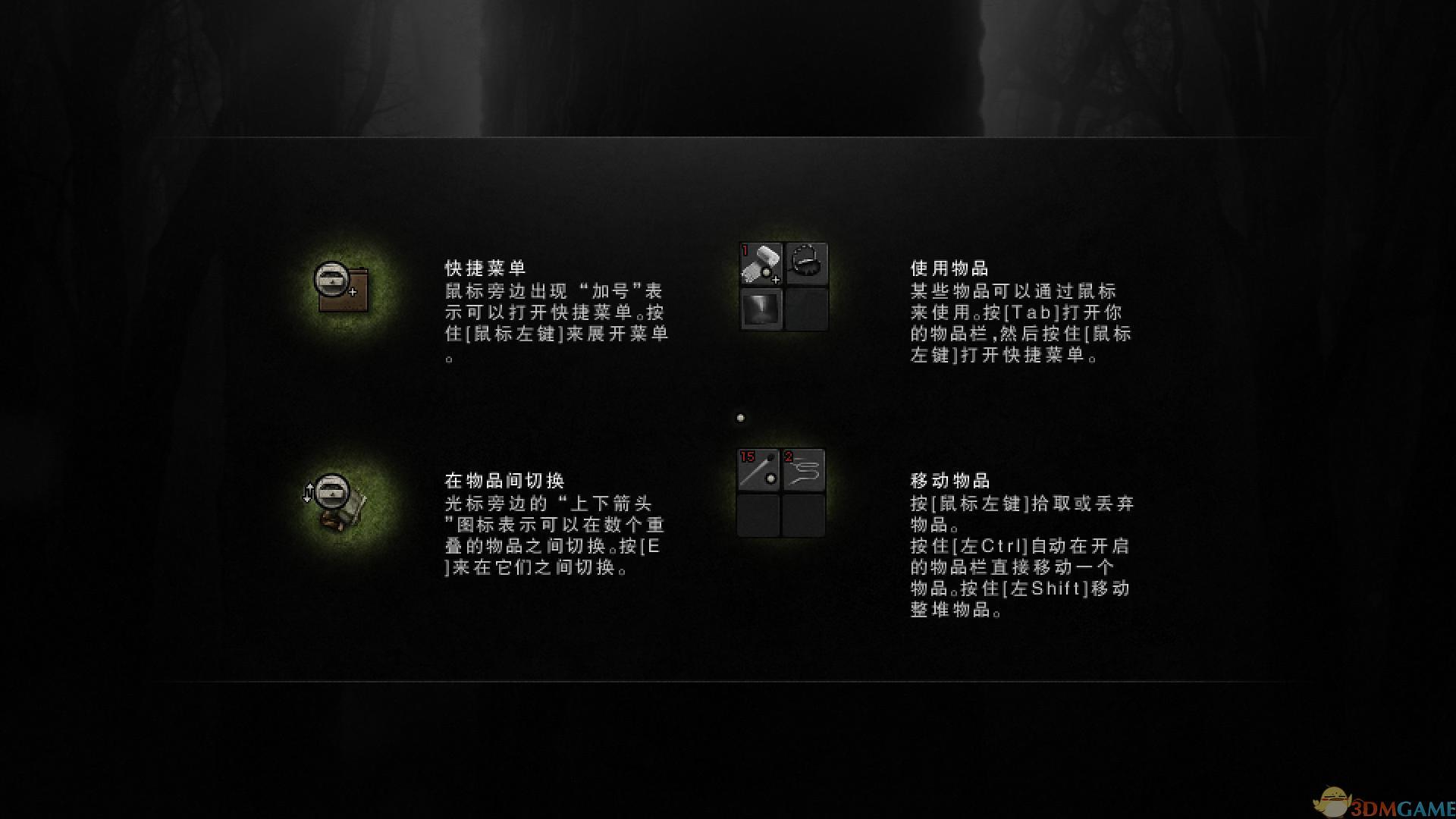 阴暗森林 正式版插图4