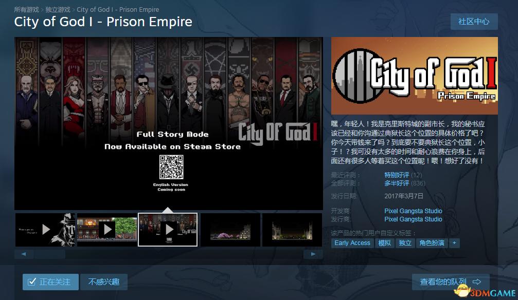 《上帝之城:监狱帝国》迎来完整剧情版大更新!