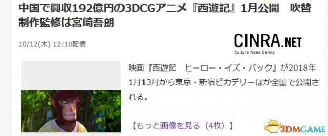 经典国产CG电影《西游记之大圣归来》将登陆日本