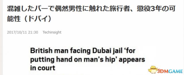 灾从天降 一英国男迪拜因偶然触碰当地男性凄惨入狱