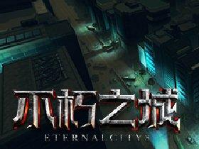 不朽之城 游戏截图