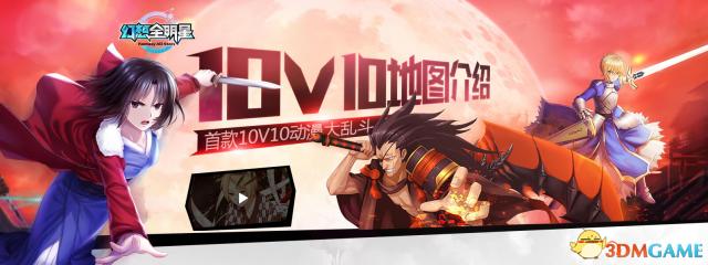 《幻想全明星》10v10模式 新手英雄推荐