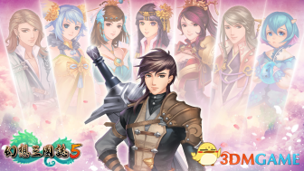 《幻想三国志5》制作人致信公布 最新游戏视频