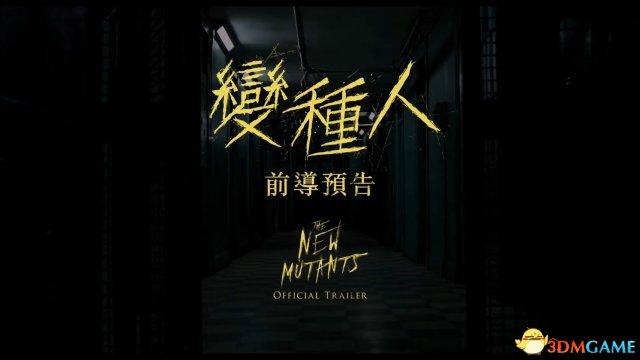 《X战警:新变种人》首曝中文预告 变身恐怖片