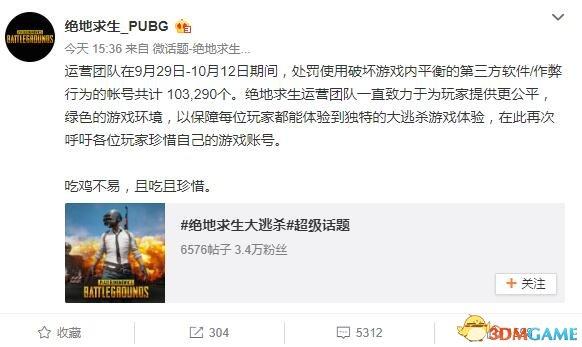 《绝地求生》 官方:大部分开挂玩家来自于中国