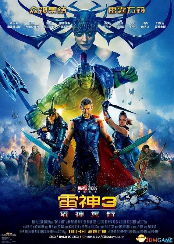 《雷神3》首曝片段 雷神不是复仇者联盟最强者