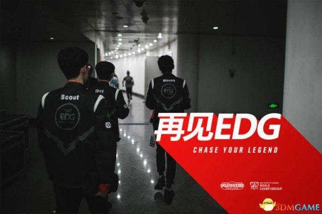 EDG老板公开发文道歉:技不如人,道出电竞残酷!