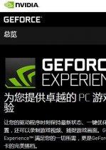 N卡录像GeForce Experience录像无需登录补丁