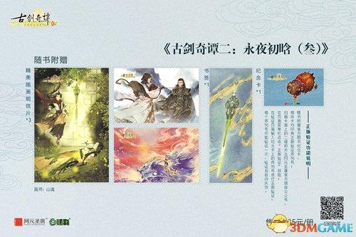 《古剑奇谭二》官方小说三部曲 今起全面上市