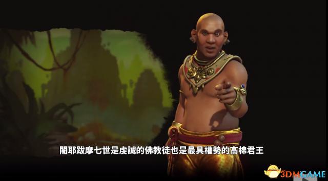 文明6新势力高棉帝国视频介绍