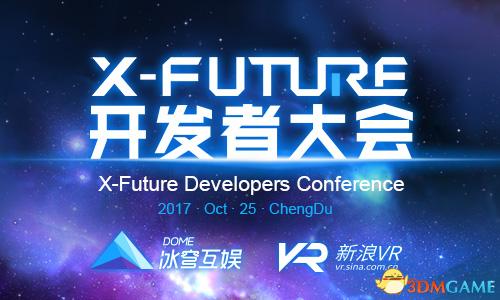 冰穹互娱联合新浪VR,X-Future开发者大会火热报名中