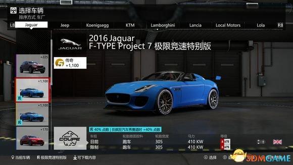 极限竞速7生涯模式奖励车辆和服装一览