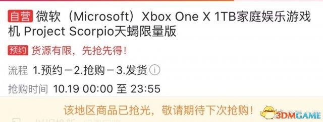 Xbox One X天蝎座版国行预购开启 售价3999元