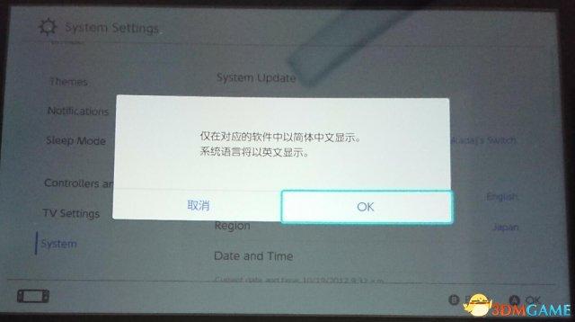<b>任天堂Switch固件升级至4.0 新增短视频录像功能</b>