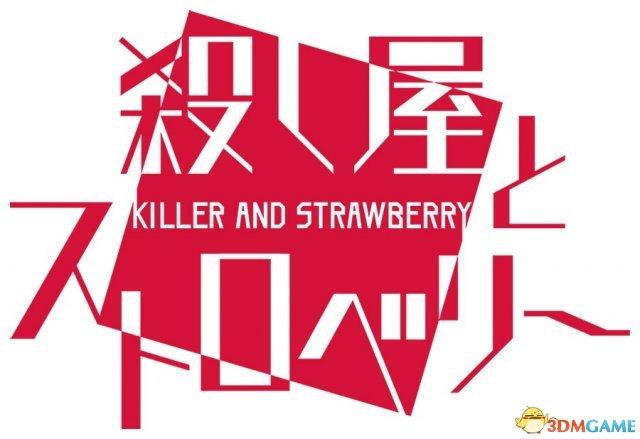 奇葩恋爱冒险新游PSV 《杀手和草莓》 最新角色公开
