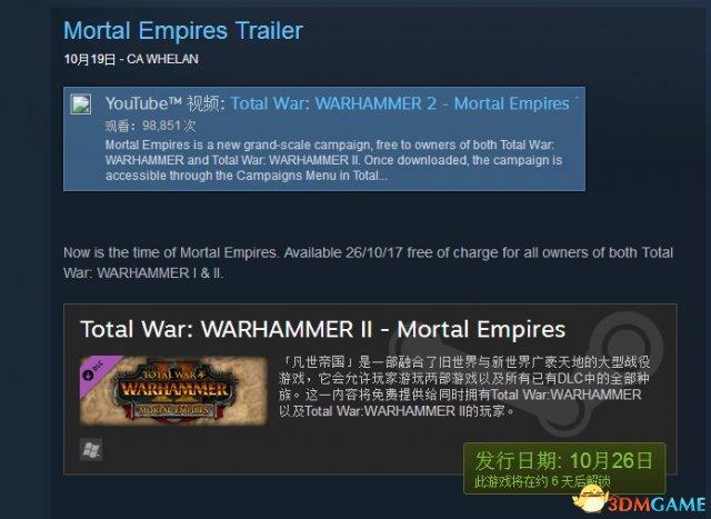全面战争战锤免费DLC什么时候发售