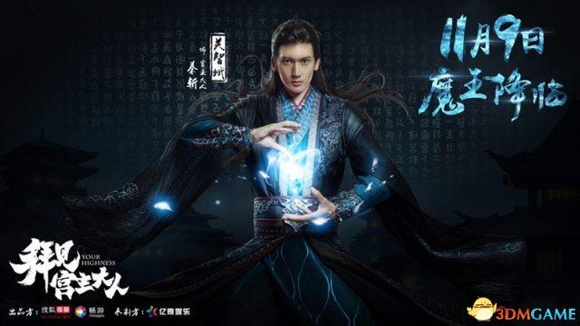 关智斌演绎天龙玩家!《新天龙》游戏网剧预告发布