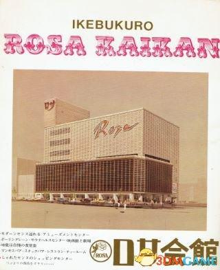 日游界秘史 日本70年游戏娱乐代表品牌罗莎会馆