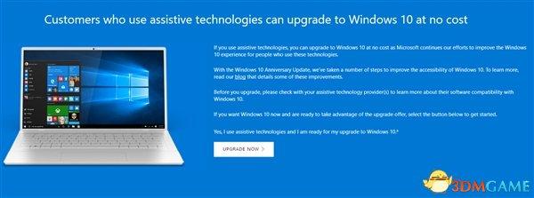 微软手下一直留情 Windows 10这是永久免费的节奏